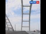 До открытия Крымского моста остаются считанные дни
