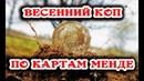 КОП ВЕСНОЙ 2018 ПОИСК МОНЕТ В ЗЕМЛЕ С МД ПО КАРТЕ МЕНДЕ