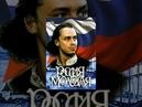 Россия молодая (9 серия)