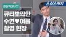 이제훈♥채수빈, 무더운 여름부터 시작된 큐티뽀짝한 '여우각시별' 촬영 5478