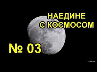 Наедине с Космосом №3 - Наблюдения объектов Солнечной Системы