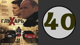 Глухарь 2 сезон 40 серия (2009 год) (русский сериал)