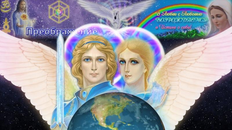 Священные Лучи Служений Синее Пламя Архангел Михаил и Архея Вера