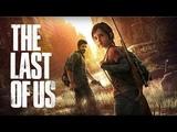И ВАМ спс. над II часть ОТОРВЕМСЯ Солнышко + спс + love . Буду ждать следующий The Last of Us Remastered