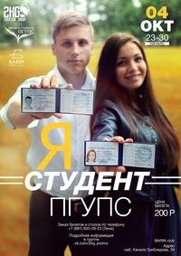 Я - студент ПГУПС * 04.10.14 * BARIN club