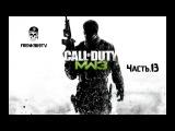 Прохождение Call of Duty Modern Warfare 3 Часть.13