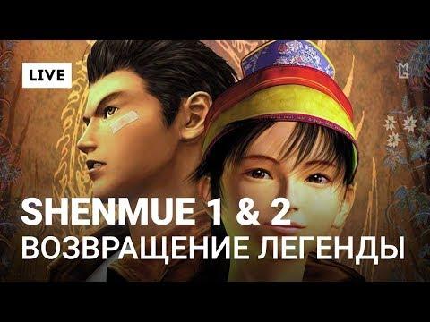 Стрим MG Shenmue 1 2 feat WildGamer