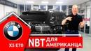 Ставим NBT в BMW X5 E70 Дооснащение американца