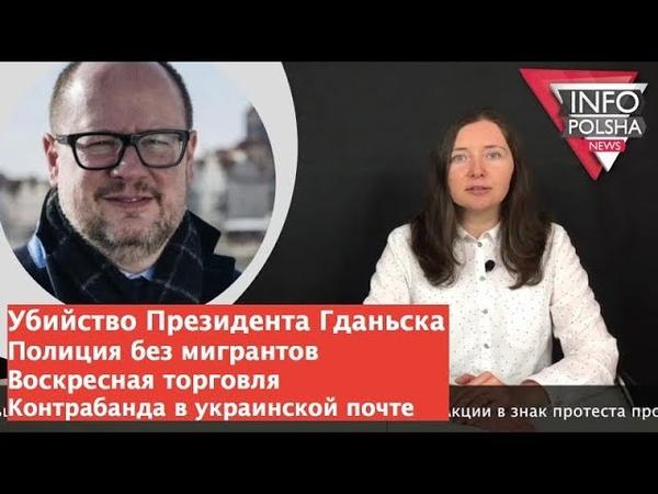 Убийство президента Гданьска. Полиция без мигрантов. Воскресная торговля - ИнфоПольша24 15.01.2019