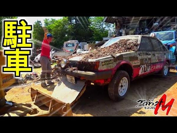 30年間放置したパリダカ優勝車両を引っ張り出してみた!! 【其の五 駐車】