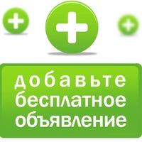 Доска объявлений работа калининград дать бесплатное объявление в красноярске авито