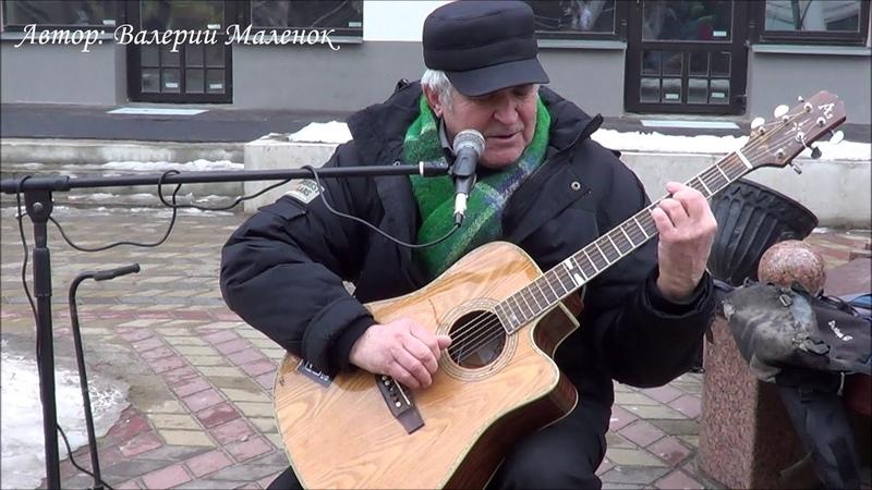ПРИЗРАЧНО ВСЕ В ЭТОМ МИРЕ БУШУЮЩЕМ дядя ВАНЯ поет под гитару на улице Guitar Music