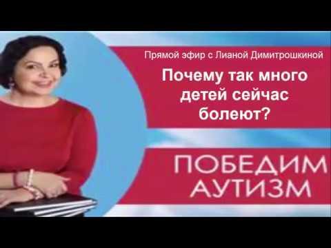 Прямой эфир с Лианой Димитрошкиной. Почему так много детей сейчас болеют