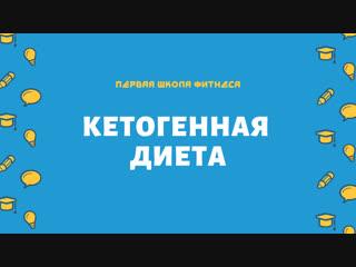 Первая Школа Фитнеса - Евгений Савиных - Кето Диета