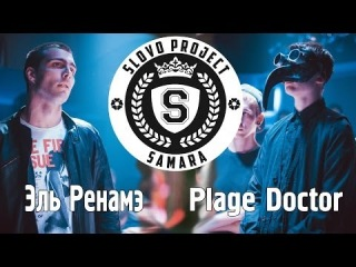 SLOVO | SAMARA - ��� ������ vs. Plage Doctor(1 ����� ,TOP16)