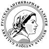 Русская Антикварная Галерея