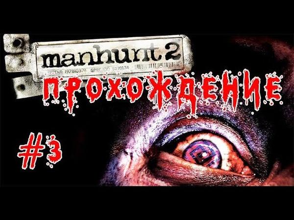 Прохождение Manhunt 2 3 » Freewka.com - Смотреть онлайн в хорощем качестве