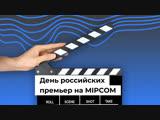 День российских премьер на MIPCOM