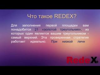 Понять Redex за 9 минут
