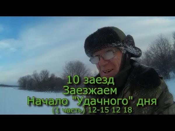 10 заезд Заезжаем Начало Удачного дня (1 часть) 12-15 12 18