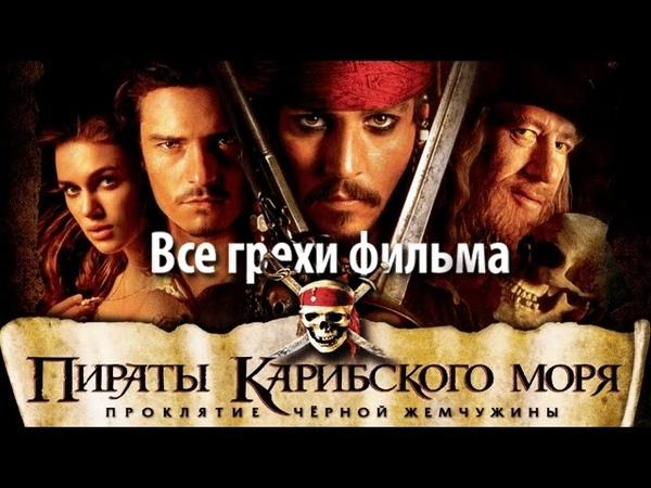 Все грехи фильма Пираты Карибского моря: Проклятие Черной жемчужины