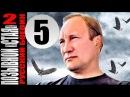 Позывной Стая 5 серия 2 сезон Фильм 3 Переворот 2014 Боевик фильм кино сериал