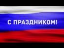 Видеофильм к 65-летию вневедомственной охраны