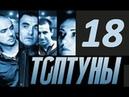 Сериал «Топтуны» - 18 серия (2013) Детектив, Криминал.