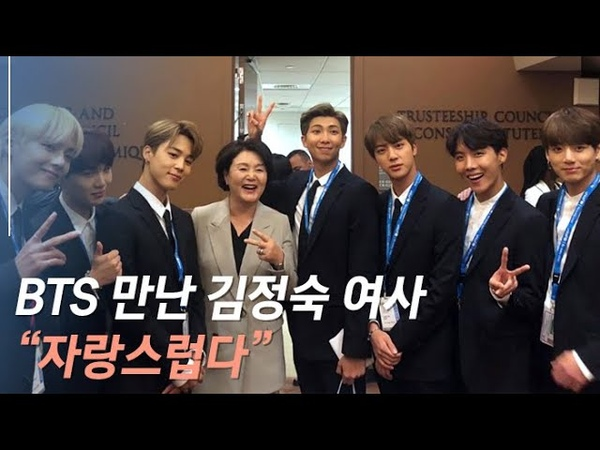 [현장] 엄마 미소로 방탄소년단 연설 경청한 김정숙 여사 연합뉴스TV (YonhapnewsTV)