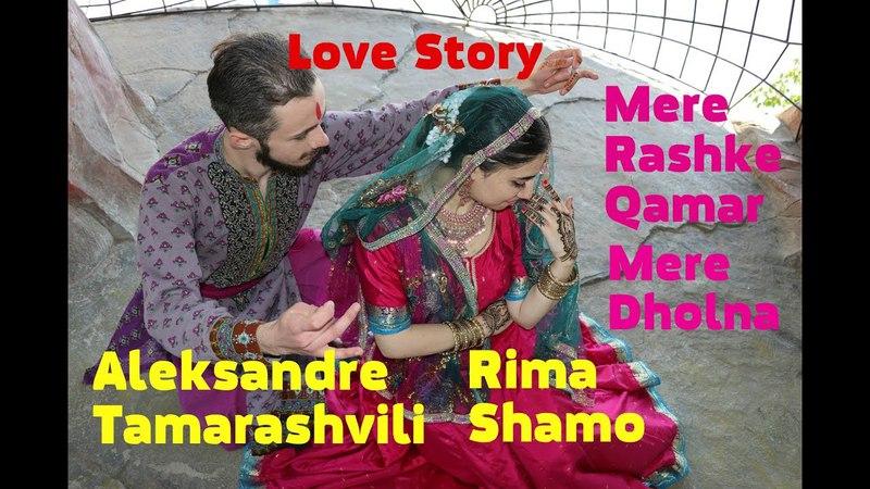 Rima Shamo Aleksandre Tamarashvili | Love story | Mere Rashke Qamar | Mere Dholna