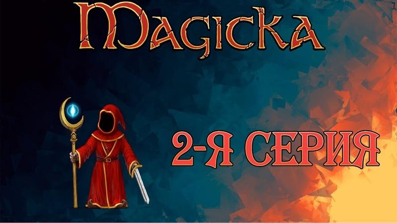 [Magicka] 2-я серия - Начало второй главы Атака гоблинов