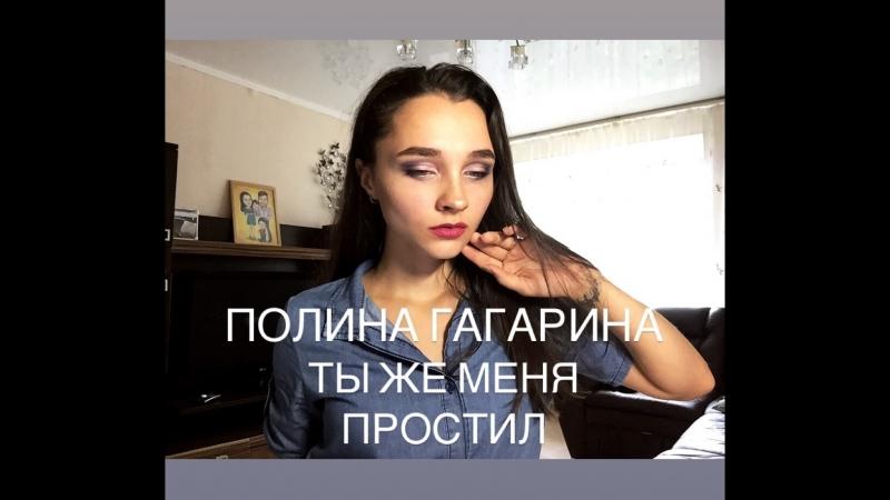 Ида - Ты же меня простил (Полина Гагарина)