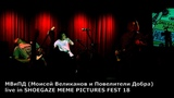 МВиПД (Моисей Великанов и Повелители Добра) live in SHOEGAZE MEME PICTURES FEST 18