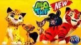 Лео и Тиг 2 скачать игру Таежная сказка бесплатно для детей видео 1 серия