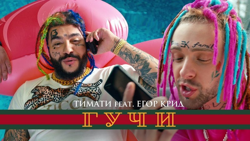 Тимати feat. Егор Крид - Гучи (Музыка. Мотор!)