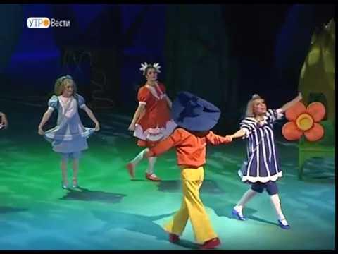 Ярославский ТЮЗ приглашает на премьеру спектакля «Незнайка»