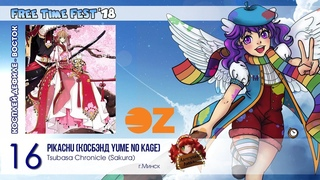 FTF-2018 - Косплей-дефиле - Восток №16 - Pikachu (косбэнд Yume no kage) - Tsubasa Chronicle (Sakura)