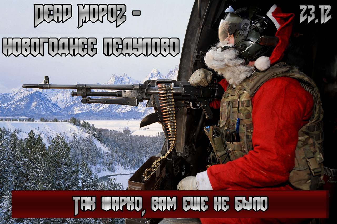 """Афиша Ижевск """"Dead MoroZ"""" - новогоднее педулово"""