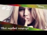 Твой первый поцелуй   TheVineShow #2