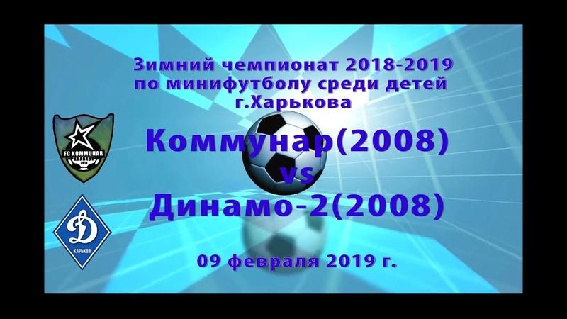 Динамо-2 (2008) vs Коммунар (2008) (09-02-2019)