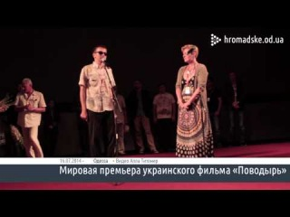 Мировая премьера украинского фильма «Поводырь»