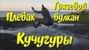 Кучугуры | Грязевой вулкан | мыс Пекла | Азовское море | СМЕШНОЕ ВИДЕО | СМОТРЕТЬ ДО КОНЦА