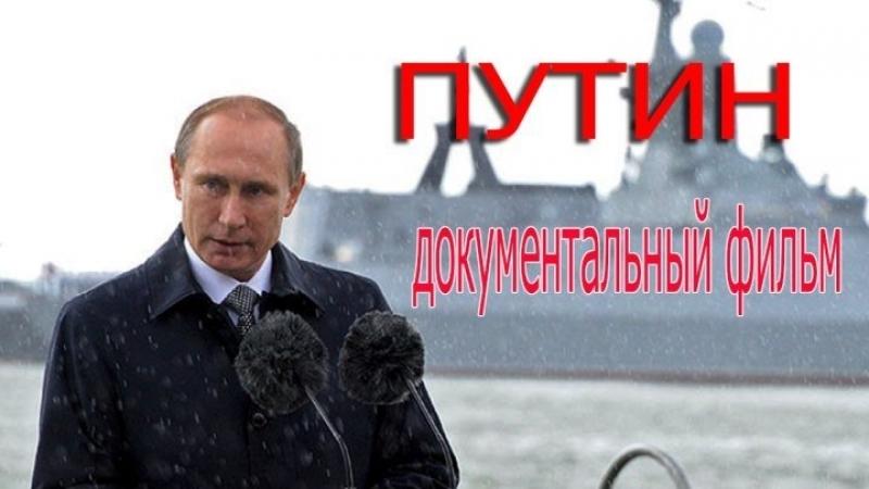 «ПУТИН» фильм А.Кондрашова. 2018