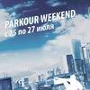 Parkour Weekend | c 25-27 июля