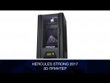 Hercules Strong обзор 3D принтера от Imprinta