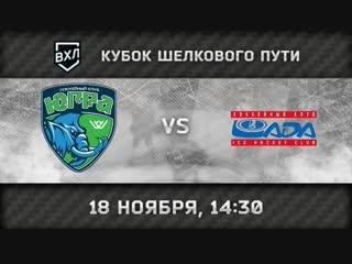 «Югра» Ханты-Мансийск — «Лада» Тольятти