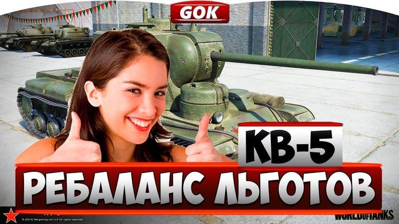 РЕБАЛАНС ЛЬГОТНЫХ ТАНКОВ НОВЫЙ КВ 5