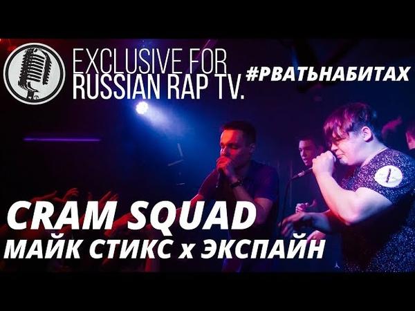 CRAM SQUAD (Майк Стикс х Экспайн) - РВАТЬНАБИТАХ
