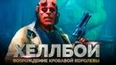 Хеллбой 3 Возрождение кровавой королевы Обзор Тизер трейлер 2 на русском