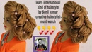 International hairstyle by sunil Kumar creative hairstylist/ latest side updo hairstyle/ updo style